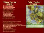 fedor tutchev spring