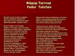 fedor tutchev5