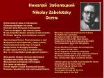 nikolay zabolotsky21
