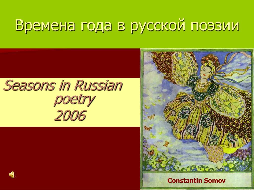 Seasons in Russian                       poetry