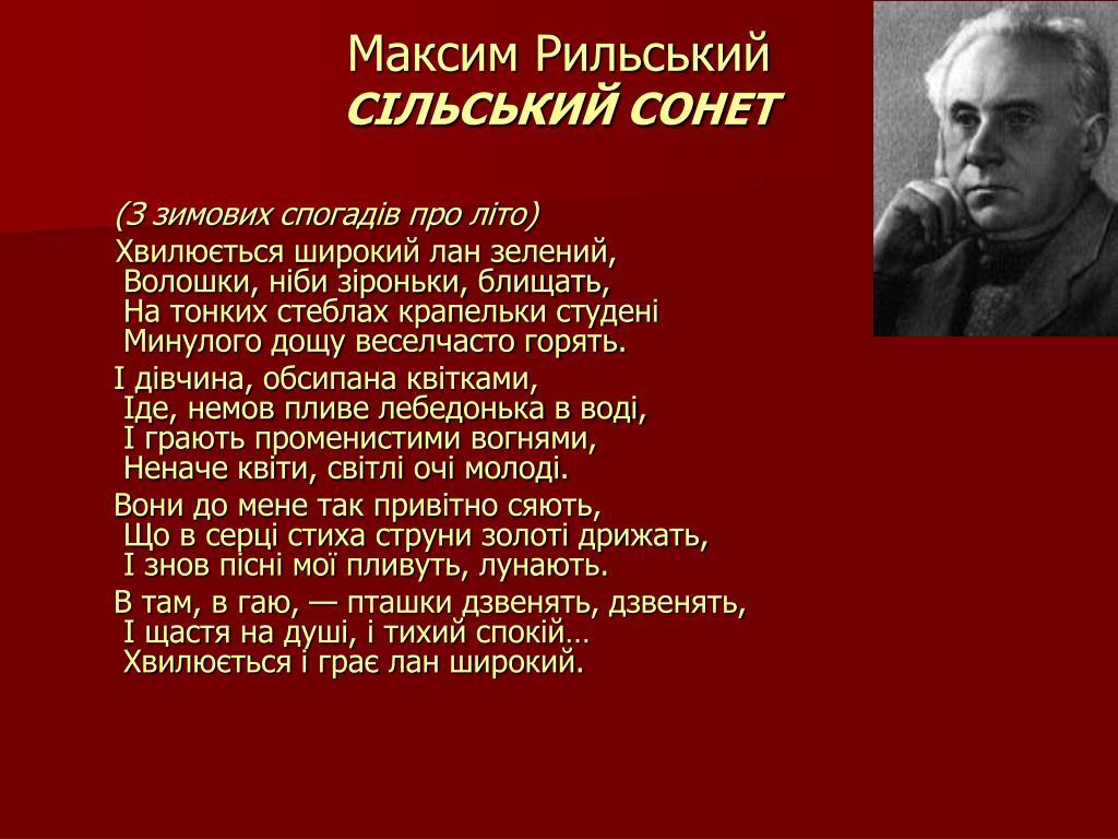 Максим Рильськ