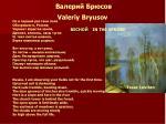 valeriy bryusov