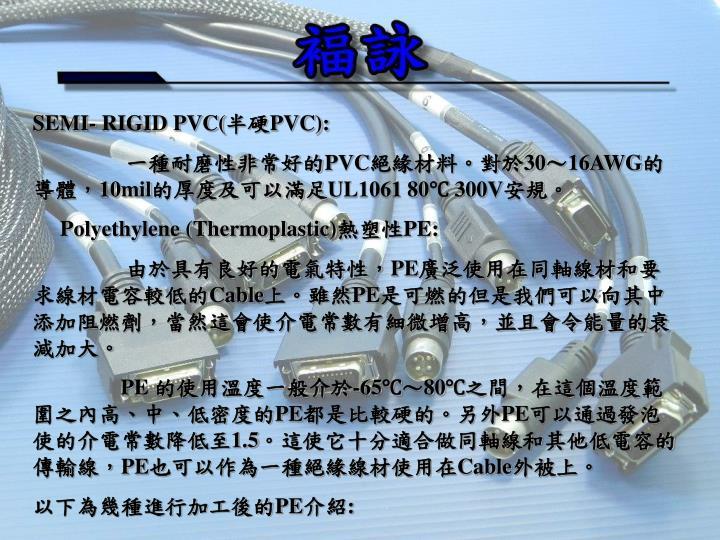 SEMI- RIGID PVC(