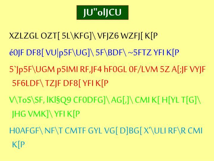 """JU""""olJCU"""
