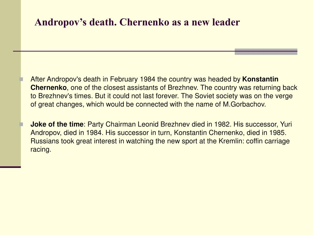 Andropov's death. Chernenko as a new leader