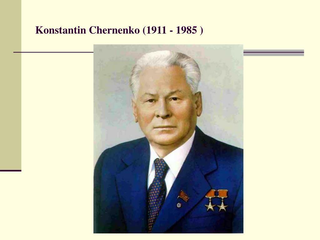 Konstantin Chernenko (1911 - 1985 )