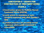 subchapter ii grants for construction of treatment works cont
