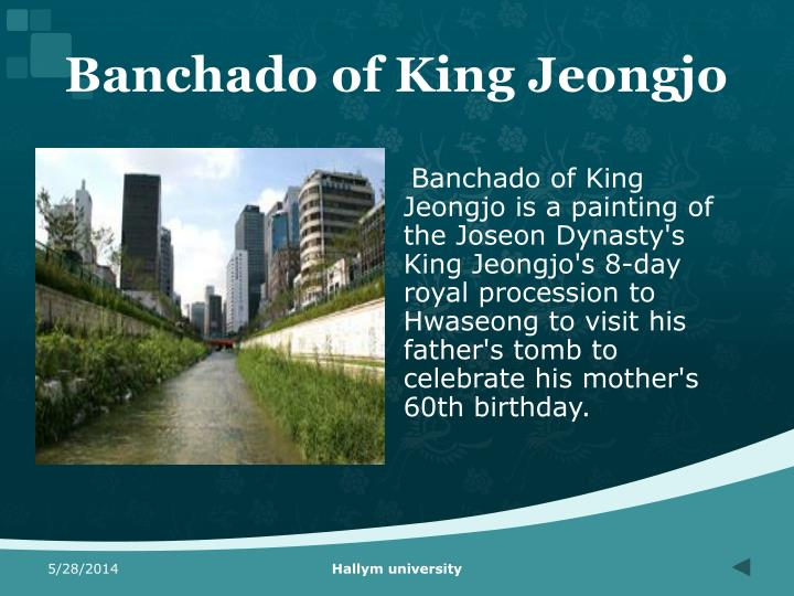 Banchado of King Jeongjo
