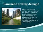 banchado of king jeongjo