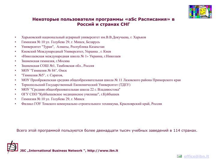 Некоторые пользователи программы «aSc Расписания» в Россий и странах СНГ