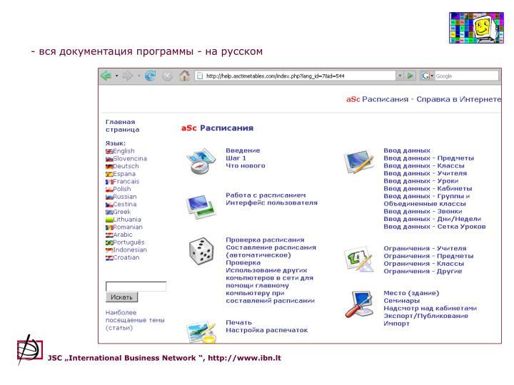 вся документация программы - на русском