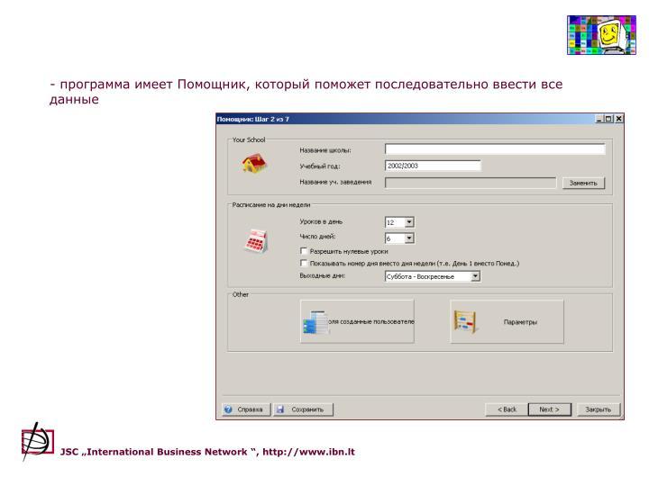 программа имеет Помощник, который поможет последовательно ввести все данные