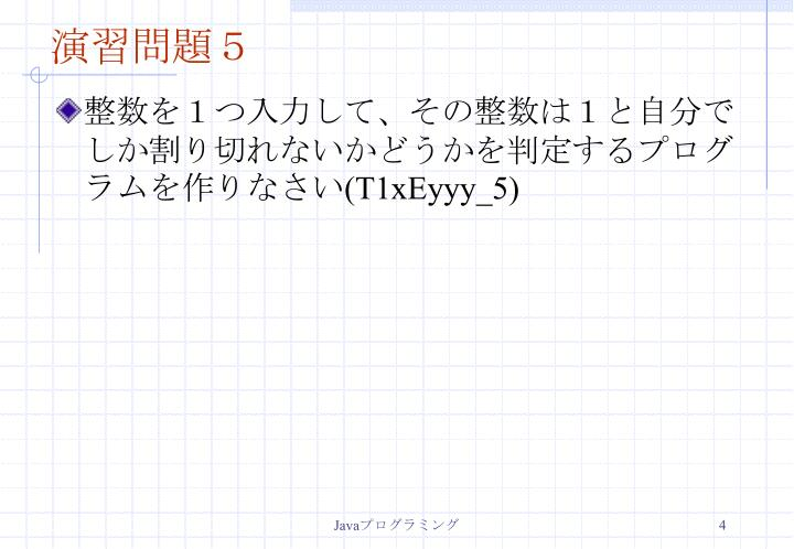 演習問題5