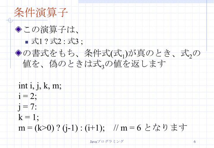 条件演算子