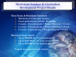 short term seminar curriculum development project details