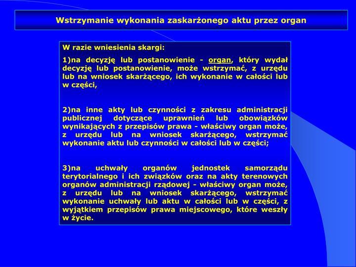 Wstrzymanie wykonania zaskarżonego aktu przez organ