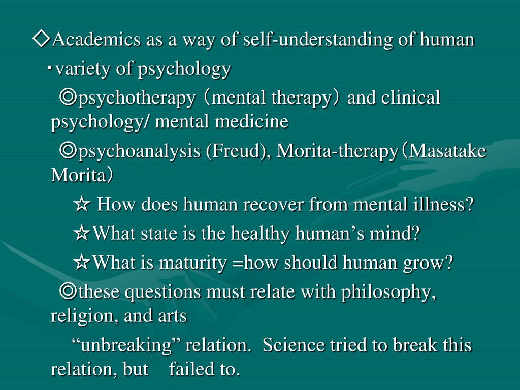 ◇Academics as a way of self-understanding of human