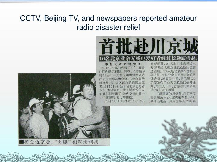 CCTV, Beijing TV, and newspapers reported amateur radio disaster relief