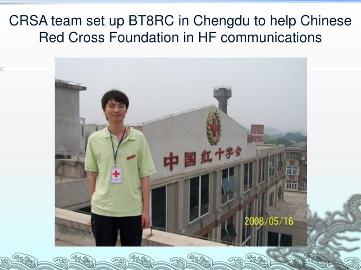 CRSA team set up BT8RC in Chengdu to help Chinese Red Cross Foundation in HF communications