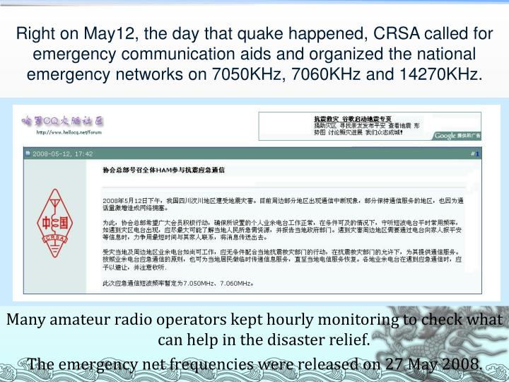 Right on May12, the day that quake happened, CRSA called for emergency communication aids and organized the national emergency networks on 7050KHz, 7060KHz and 14270KHz.
