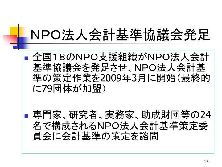 NPO法人会計基準協議会発足