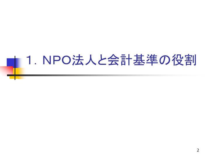 1.NPO法人と会計基準の役割