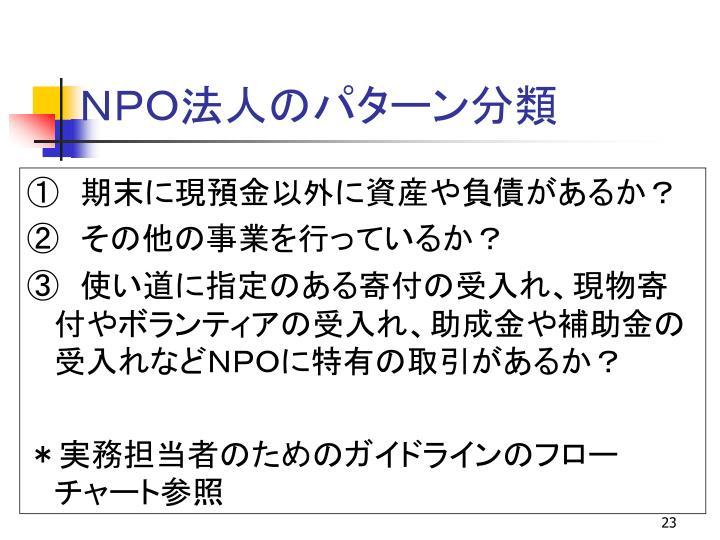 NPO法人のパターン分類