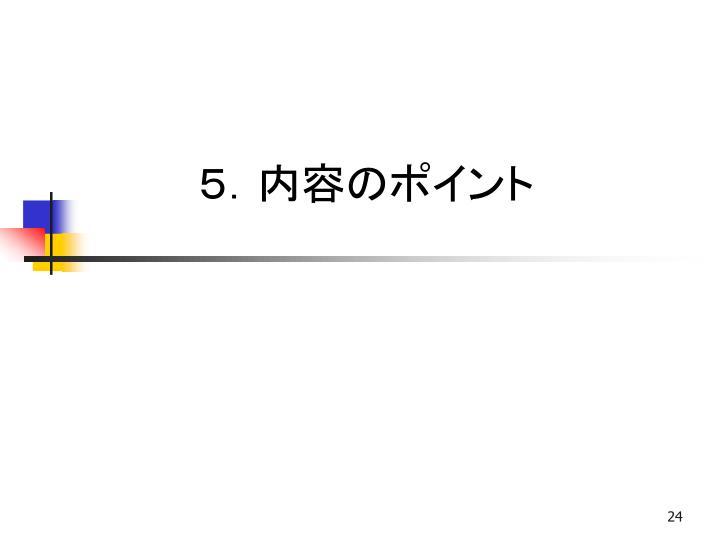 5.内容のポイント