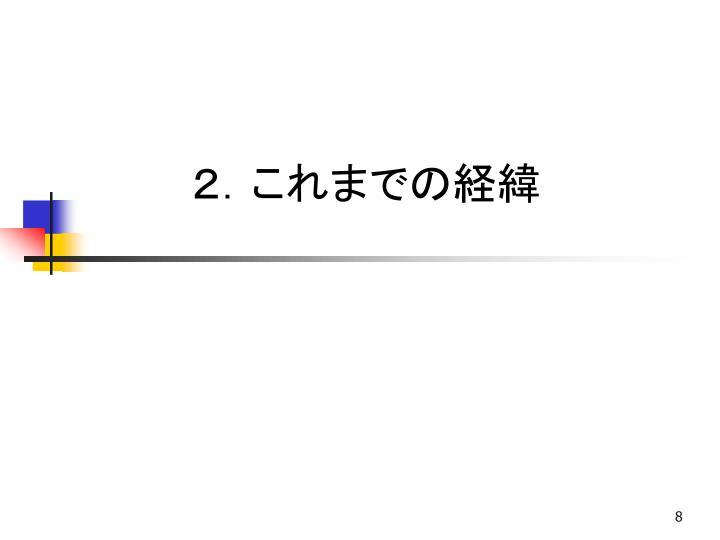2.これまでの経緯