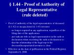 1 44 proof of authority of legal representative rule deleted
