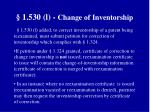 1 530 l change of inventorship