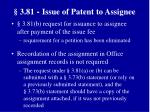 3 81 issue of patent to assignee