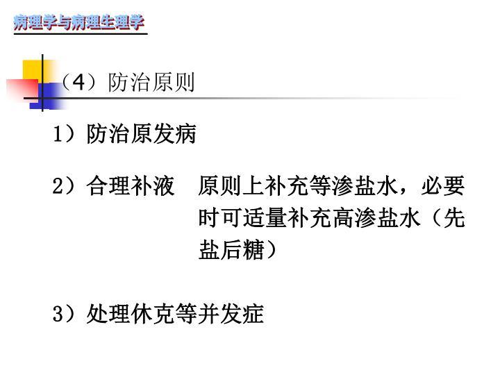 (4)防治原则