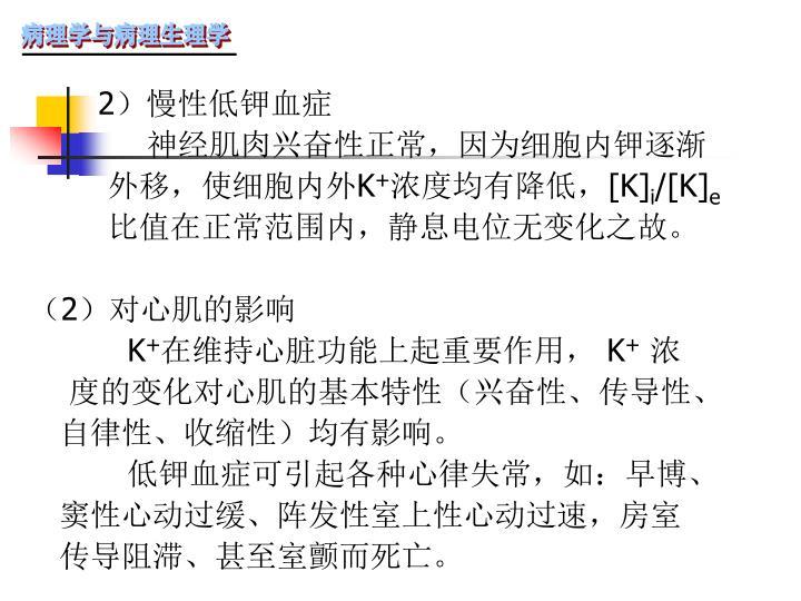 2)慢性低钾血症