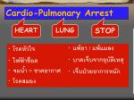 cardio pulmonary arrest