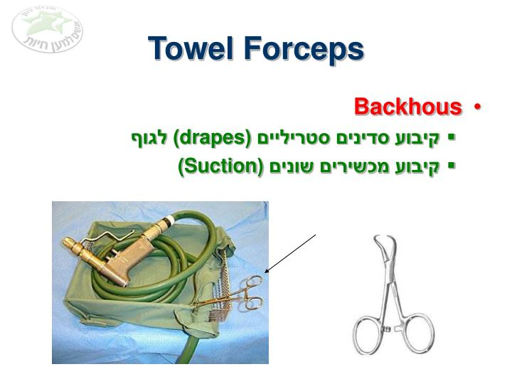Towel Forceps