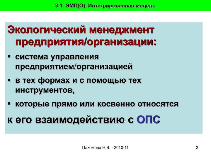 3.1. ЭМП(О). Интегрированная модель
