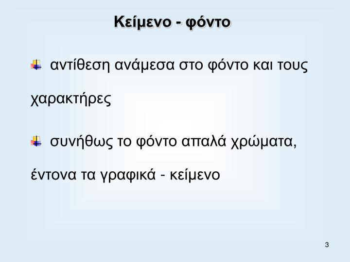 Κείμενο - φόντο