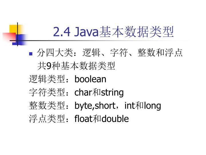 2.4 Java