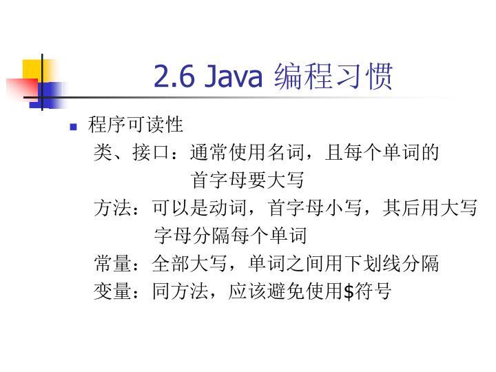 2.6 Java