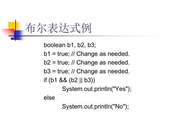 布尔表达式例