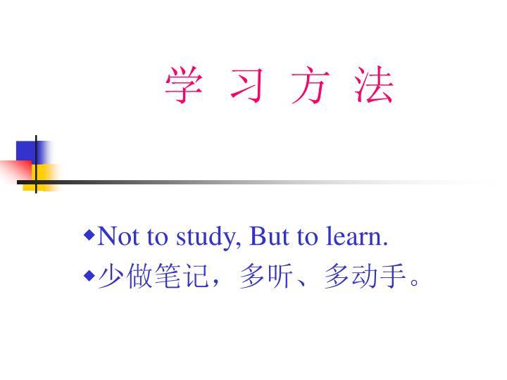 学 习 方 法