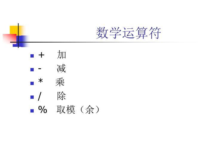 数学运算符