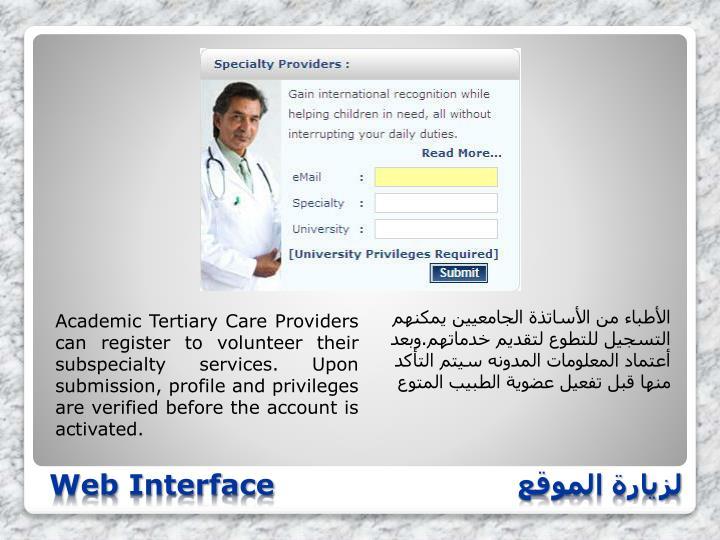 الأطباء من الأساتذة الجامعيين يمكنهم التسجيل للتطوع لتقديم خدماتهم.وبعد أعتماد المعلومات المدونه سيتم التأكد منها قبل تفعيل عضوية الطبيب المتوع