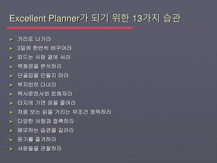 Excellent Planner