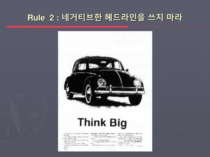 Rule  2 :