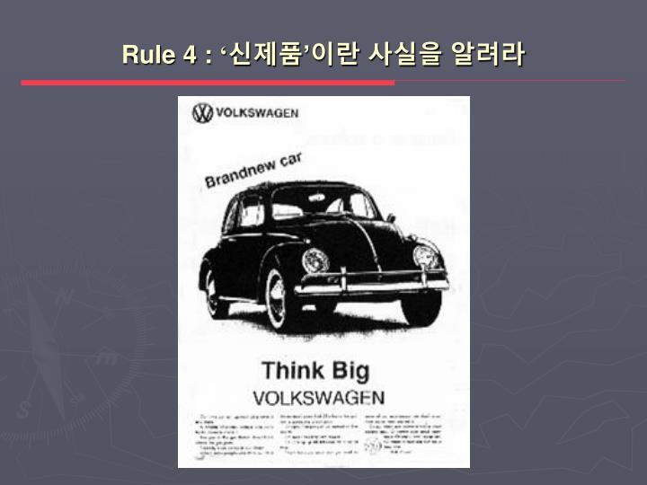 Rule 4 :