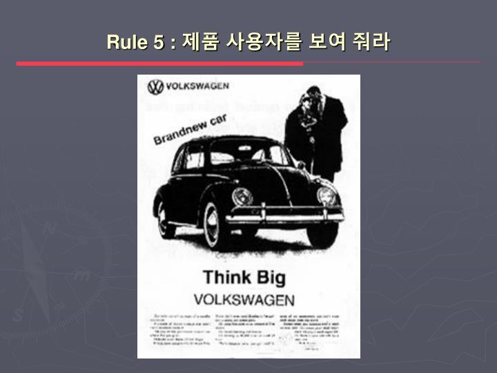 Rule 5 :
