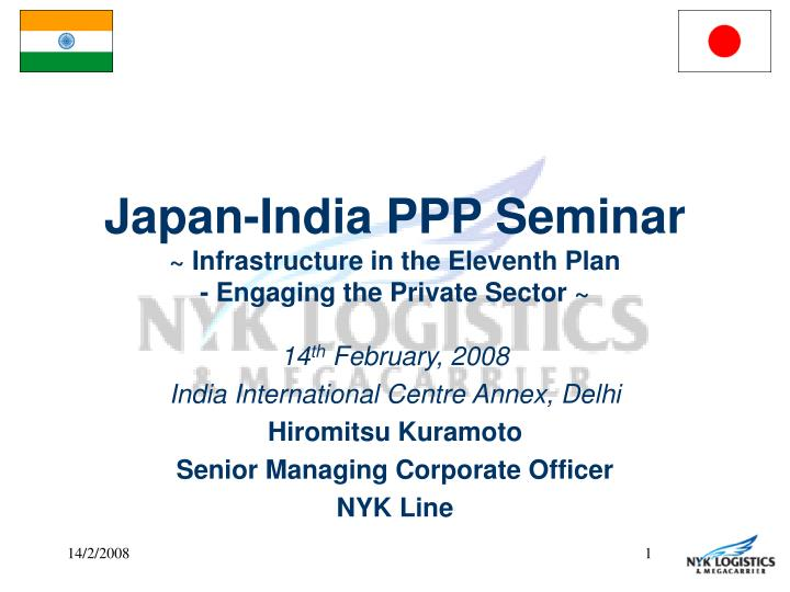 Japan india ppp seminar infrastructure in the eleventh plan engaging the private sector