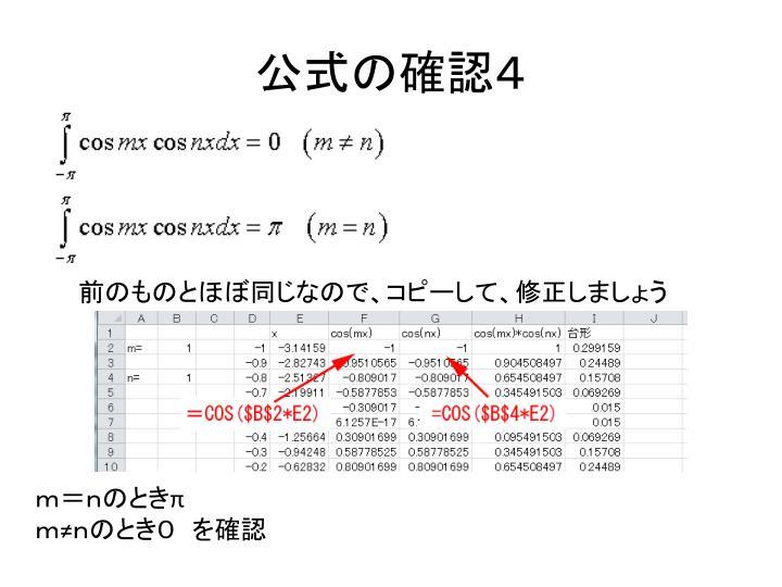 公式の確認4
